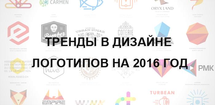 trends-logo-2016