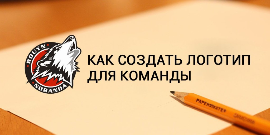 Как сделать логотип команды