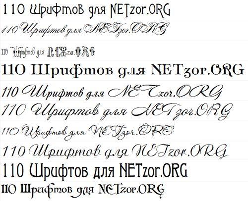 рукописный шрифт