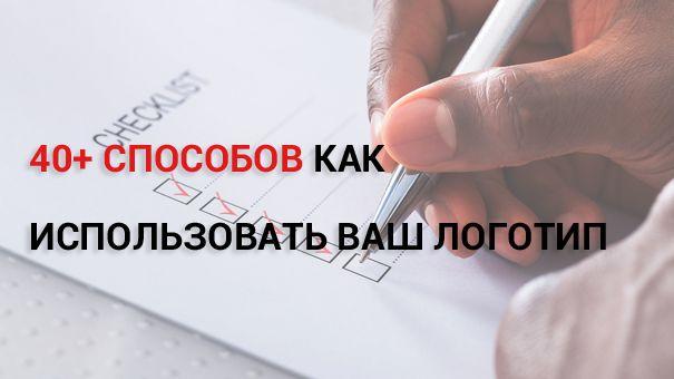 logo checklist