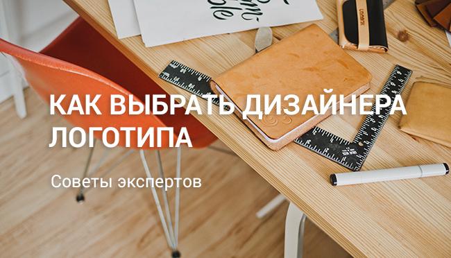 how to choose designer