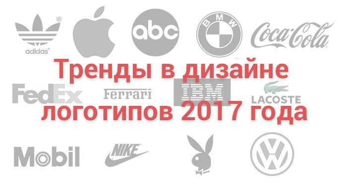 Logo trends 2017
