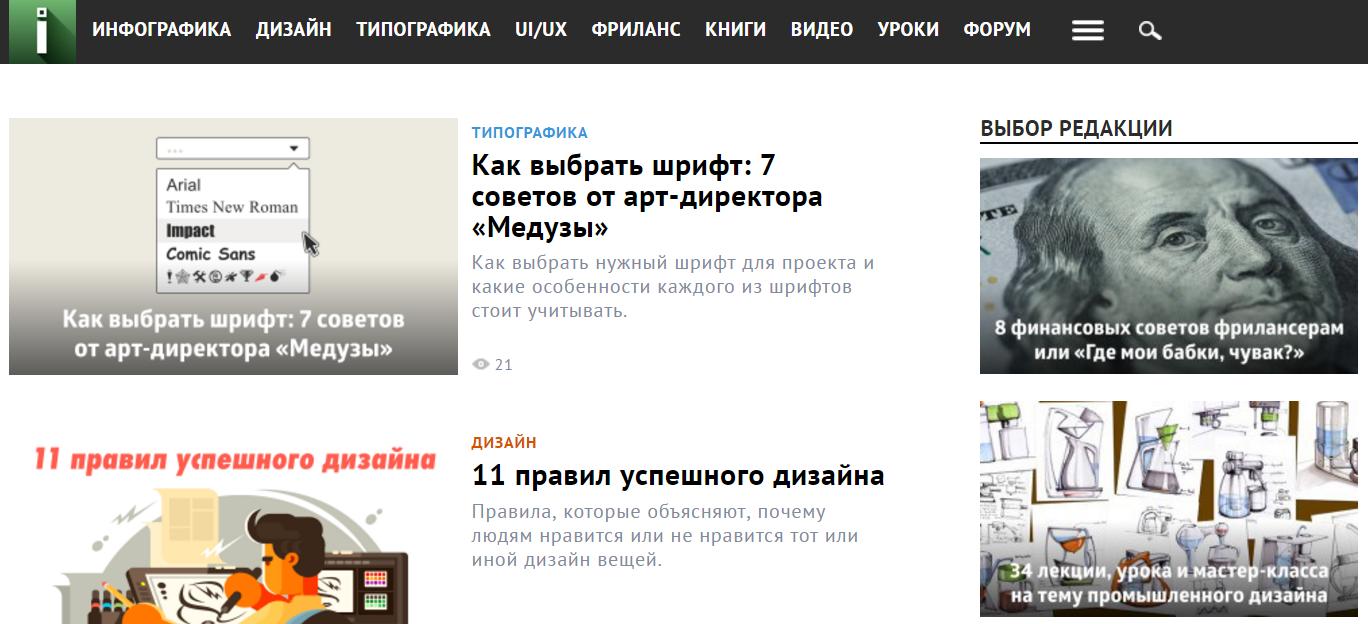 ru blogs design