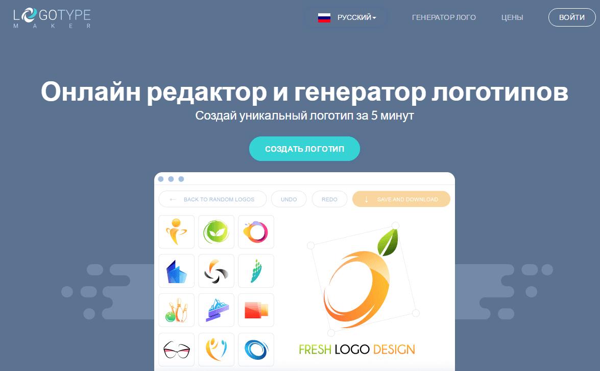 logotypmaker