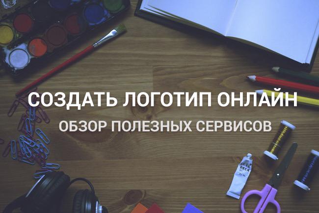 sozdat logo online
