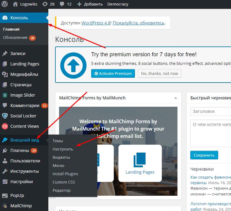 add-fivicon-to-wordpress