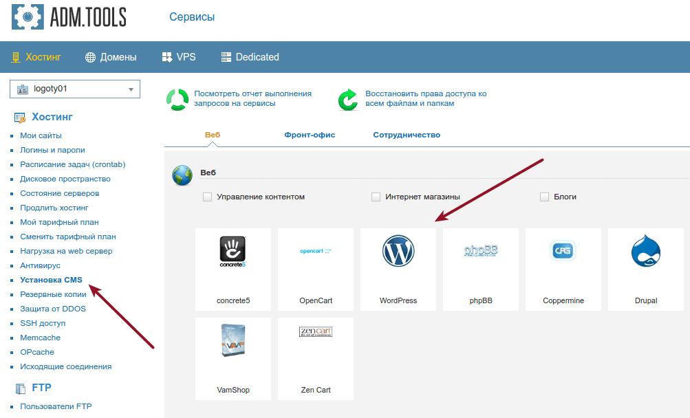 2 step wordpress instaling