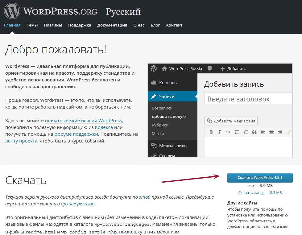 ystanovka wordpress_2