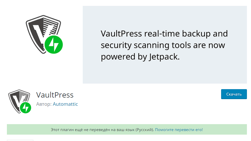 VaultPress-min