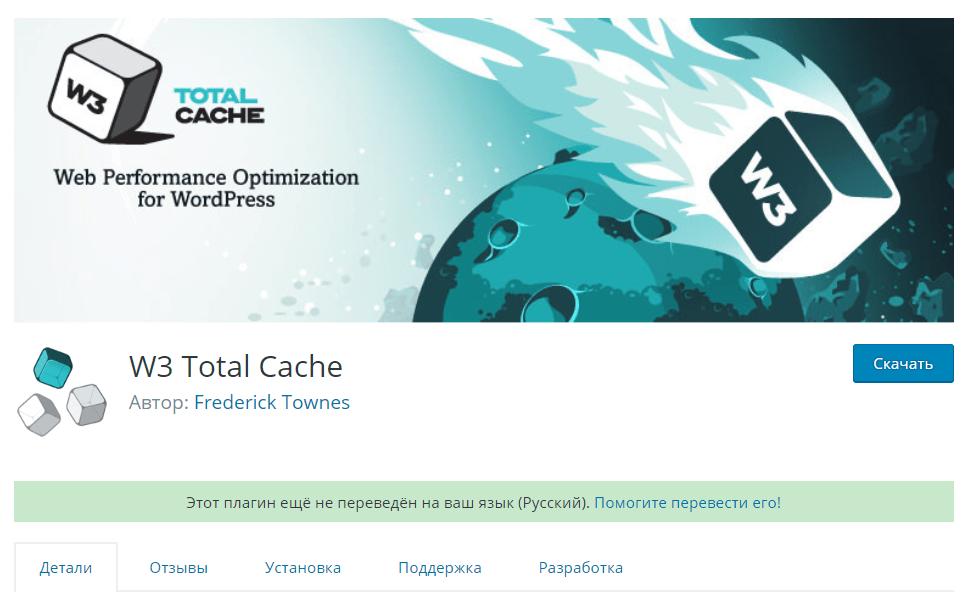 W3 Total Cache-min