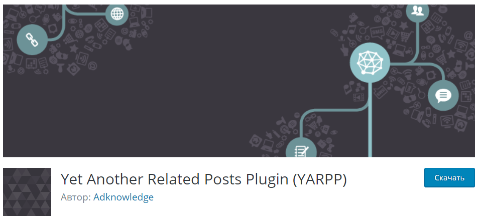 Yet Another Related Posts Plugin-min