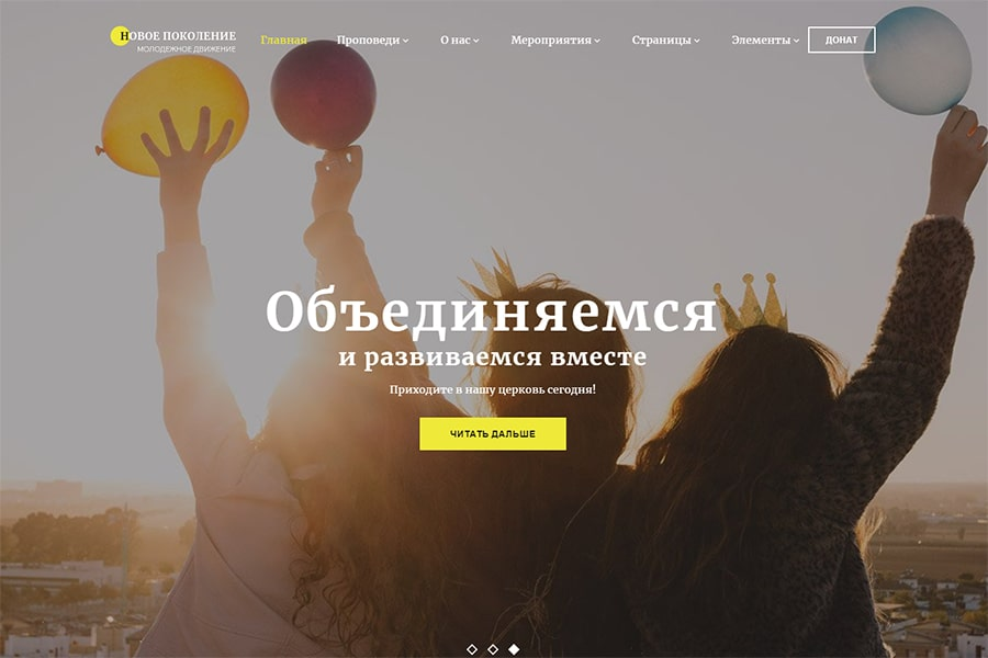 Новое Поколение – Церковный Многостраничный Готовый HTML Шаблон