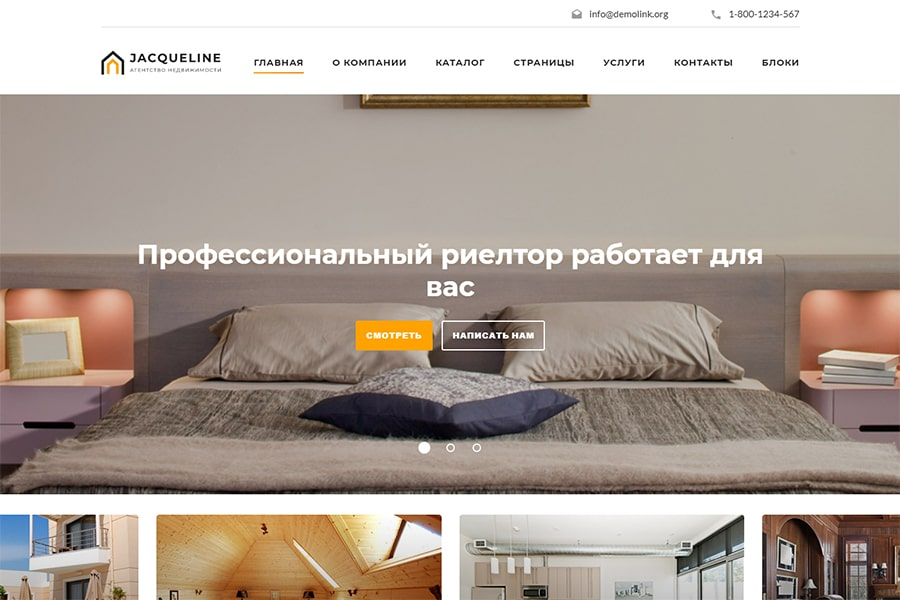 Ru Website Template Jacqueline - Real Estate Multipage