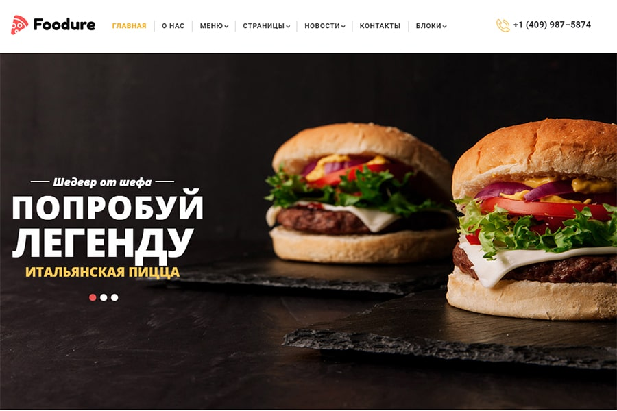 Foodure – Готовый Шаблон Веб-Сайта Ресторана