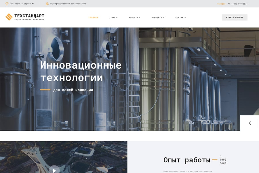 Техностандарт - готовая русифицированная тема сайта промышленной компании