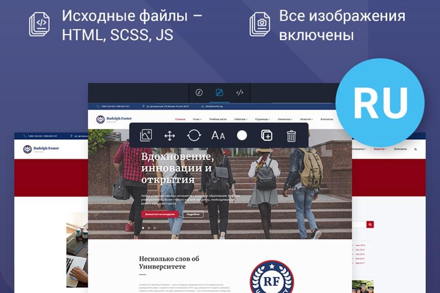 Готовая многостраничная HTML Ru тема сайта университета