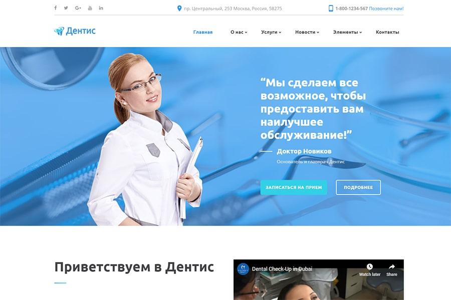 Дентис - готовый многостраничный HTML Ru шаблон стоматологического сайта